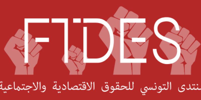 المنتدى التونسي للحقوق الإقتصادية والإجتماعية يُساند الاحتجاجات السلمية