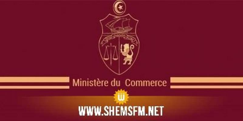 وزارة التجارة تنشر أسعار كل المواد المدعمة والمواد المنضوية تحت نظام حرية الأسعار