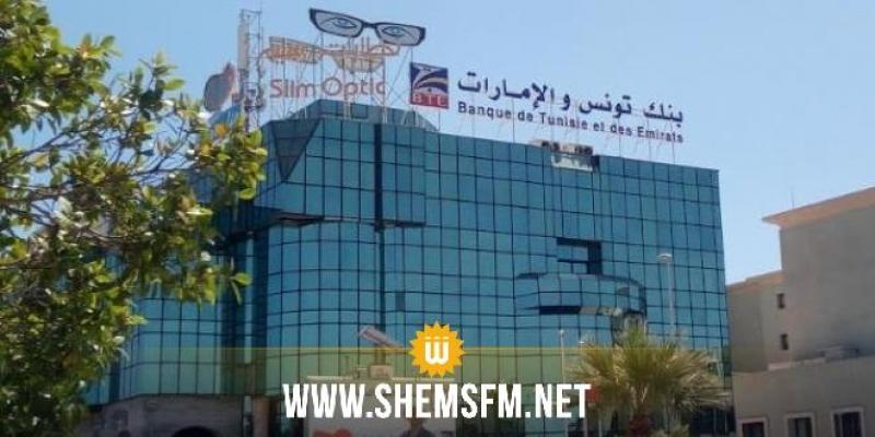 الدولة التونسية وجهاز أبو ظبي للاستثمار يقرران تمديد آجال الترشح لشراء حصتهما في بنك تونس والإمارات
