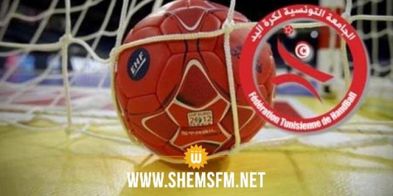 نتائج قرعة ثمن نهائي كاس تونس لكرة اليد