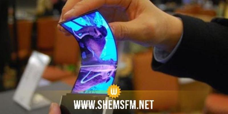 Samsung lance un smartphone avec écran pliable