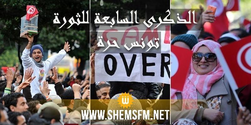 الذكرى السابعة للثورة: تونس حرة