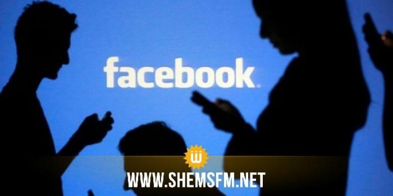 ألمانيا.. محكمة تقضي بعدم قانونية استخدام 'فايسبوك' للبيانات الشخصية