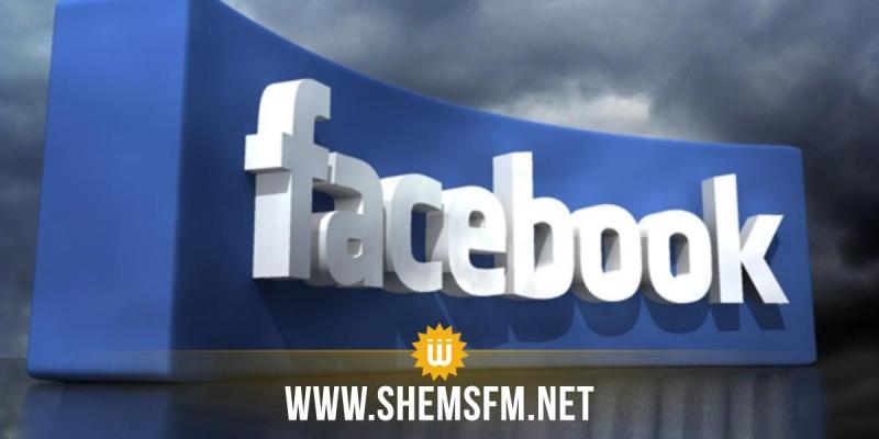 فايسبوك يخسر ملايين المستخدمين في الولايات المتحدة