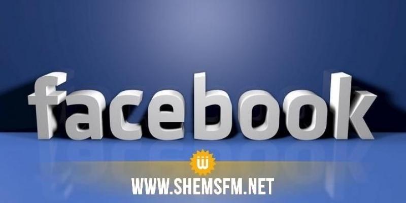 فقير أم غني.. فايسبوك يكشف طبقتك الإجتماعية