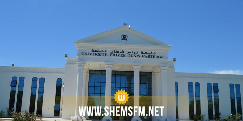 تصويب واعتذار عن نشر صورة لجامعة تونس قرطاج الخاصة خطأ