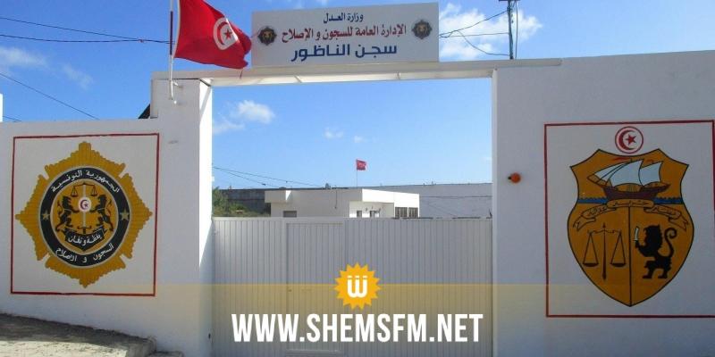 وزير العدل يؤدى زيارة إلى سجني الناظور و برج الرومي ببنزرت
