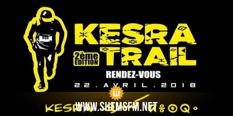 Projet Kolna Kesra : La deuxième édition de Kesra Trail, le 22 Avril 2018