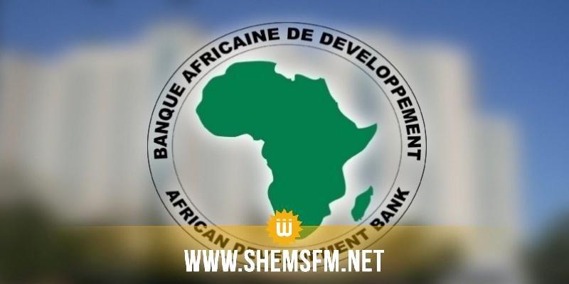 البنك الإفريقي للتنمية: منطقة شمال افريقيا الثانية قاريا في تحقيق أفضل نسبة نمو