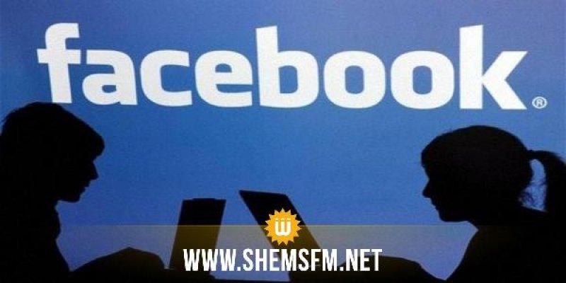 احذر.. فايسبوك قد يلتقط 'سيلفي' لك ويرسلها للآخرين دون أن تعلم