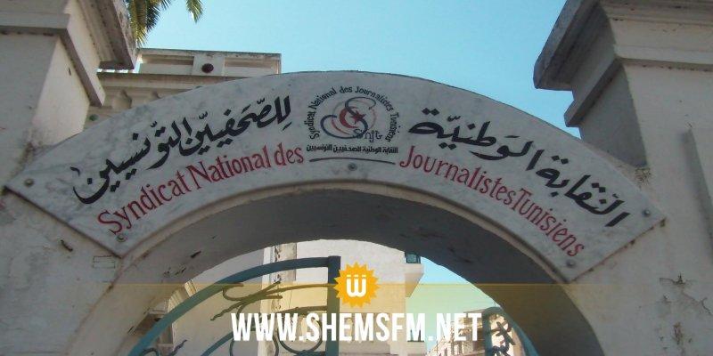 نقابة الصحافيين التونسيين تدين 'هرسلة' وزارة الداخلية لمراسل فرانس 24