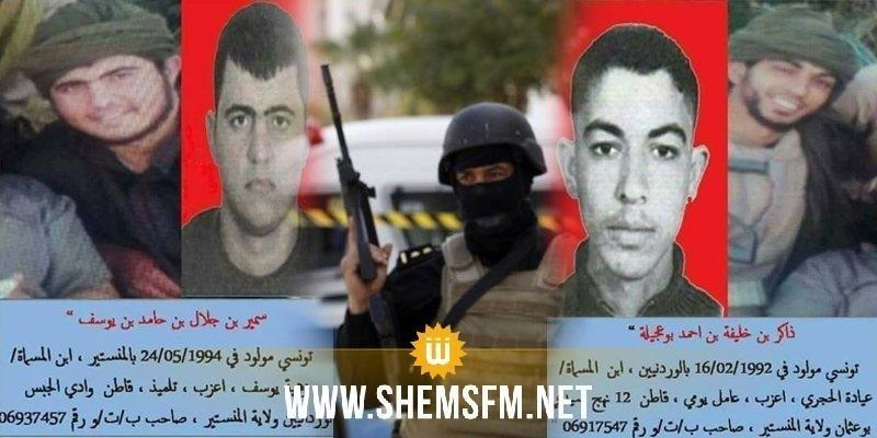 وزارة الداخلية تدعو إلى الإبلاغ عن عنصرين إرهابيين
