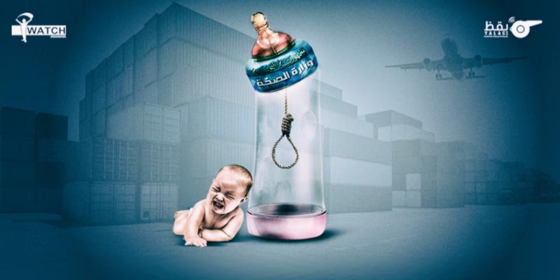 أنا يقظ تتهم وزارة الصحة بعدم الجدية في التعاطي مع صحة الأطفال الرضع