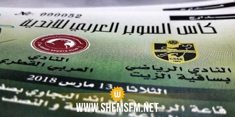 كأس السوبر العربي لكرة اليد: العربي القطري يتوج باللقب على حساب نادي ساقية الزيت