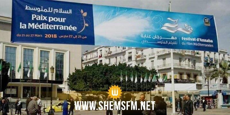 تونس تشارك في مهرجان الفيلم المتوسطي بعنابة