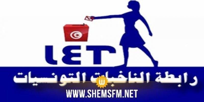 La Ligue des Électrices Tunisiennes organise une formation pour les candidates aux élections municipales