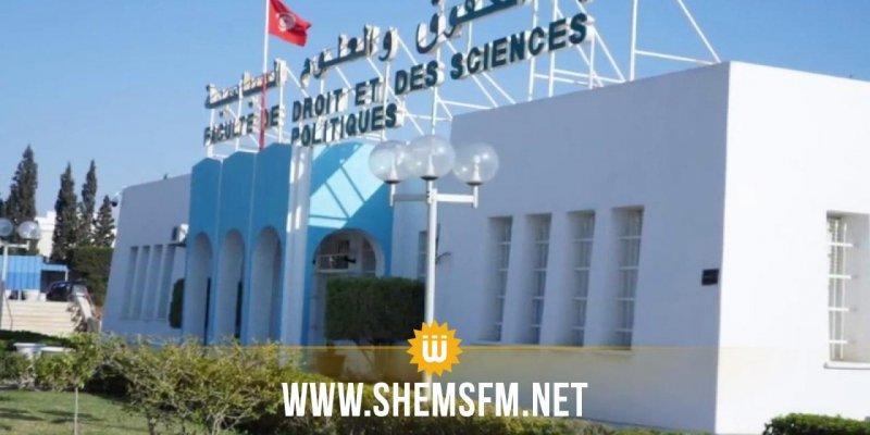 وزارة التعليم العالي: كلية الحقوق والعلوم السياسية بسوسة تفتح غدا الاثنين أبوابها