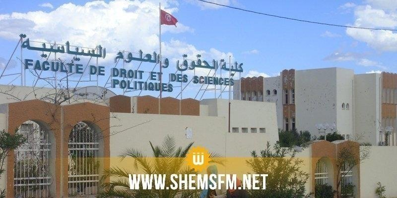 Sousse: Réouverture de  la faculté de droit et des sciences politiques