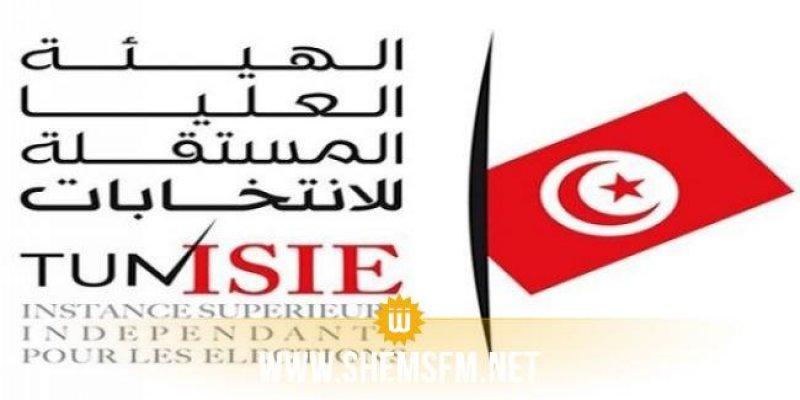 الحملة الانتخابية: الهيئة الفرعية بأريانة تُسجل عدة مخالفات