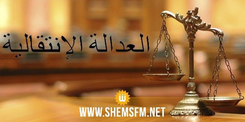 منظمات غير حكومية تطالب بتصحيح مسار العدالة الانتقالية وتثبيت دولة القانون