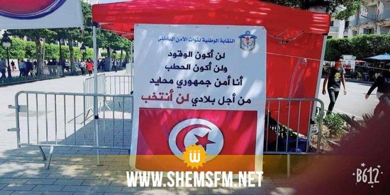 نقابة قوات الأمن الداخلي تدعو كل الأسلاك الأمنية لعدم المشاركة في الانتخابات البلدية