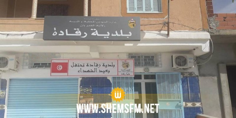 القيروان: بلدية رقادة تنفذ اول قرارات غلق ضد مخبزة ومقهى...بالقوة العامة