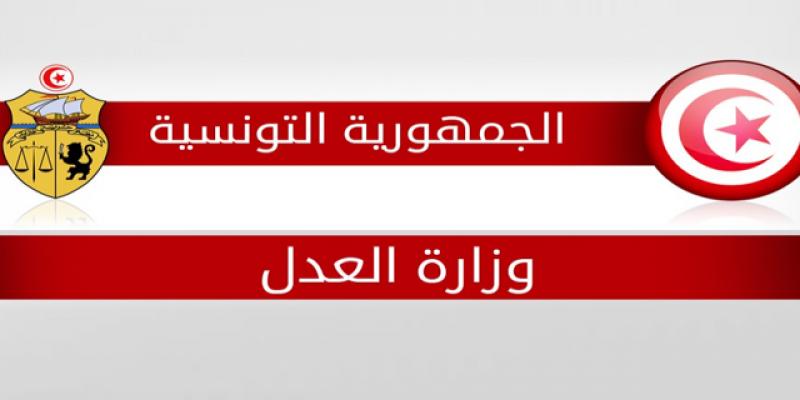 وزارة العدل تفتح مناظرة لانتداب 250 ملحقا قضائيا لدى المعهد الأعلى للقضاء