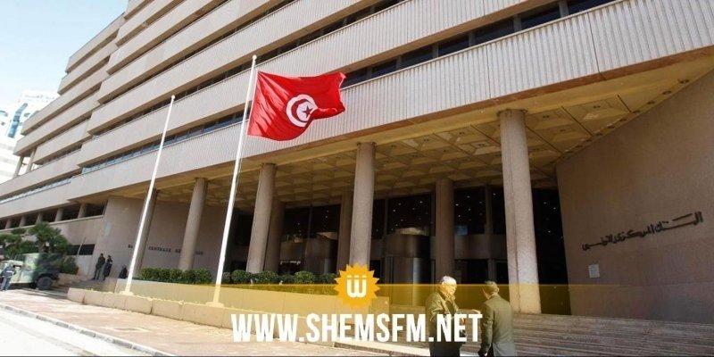 البنك المركزي التونسي يبقي على نسبة الفائدة المديرية دون تغيير