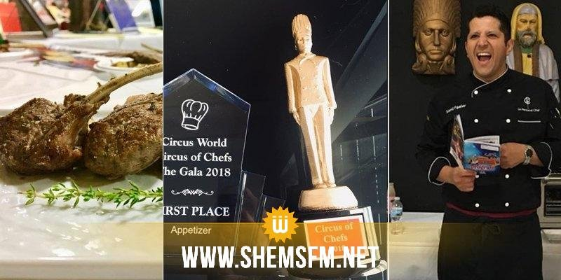The Circus of Chefs Gala 2018 : Le chef tunisien Sami Fgaier remporte le premier prix