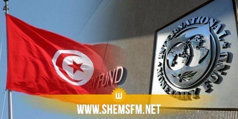 صندوق النقد الدولي: على تونس اتخاذ قرارات حاسمة للحد من التضخم وتقلص الاحتياطي من العملة
