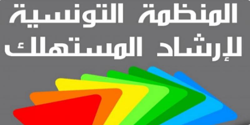 رئيس المنظمة التونسية لإرشاد المستهلك لطفي الرياحي ضيف الماتينال