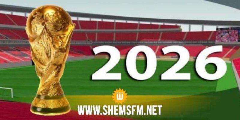 رسمي: ملف الولايات المتحدة الأمريكية – كندا –المكسيك يفوز بتنظيم كأس العالم 2026