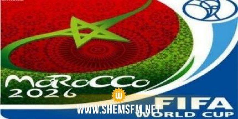 للمرة الخامسة... المغرب تفشل في الفوز بتنظيم المونديال وهذه نتائج التصويت لتنظيم نسخة 2026