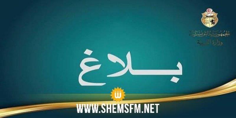 ختم التعليم الأساسي العام والتقني وزارة التربية تفتح باب التسجيل