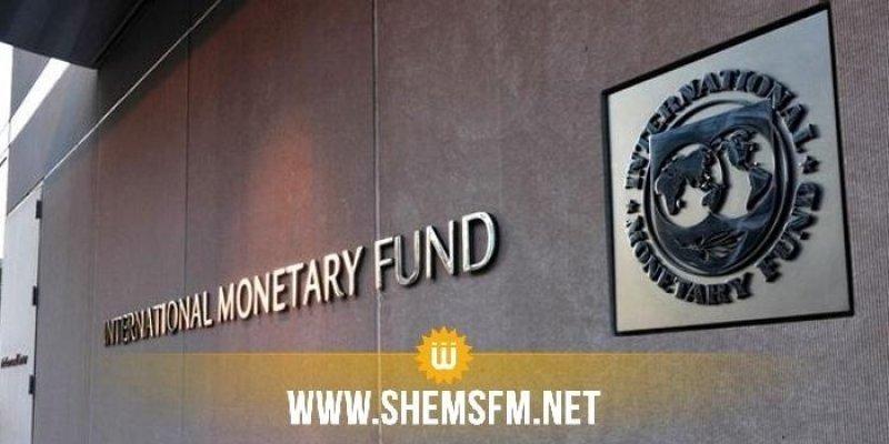 FMI/Tunisie : Un prêt de 249,1 millions de dollars approuvé