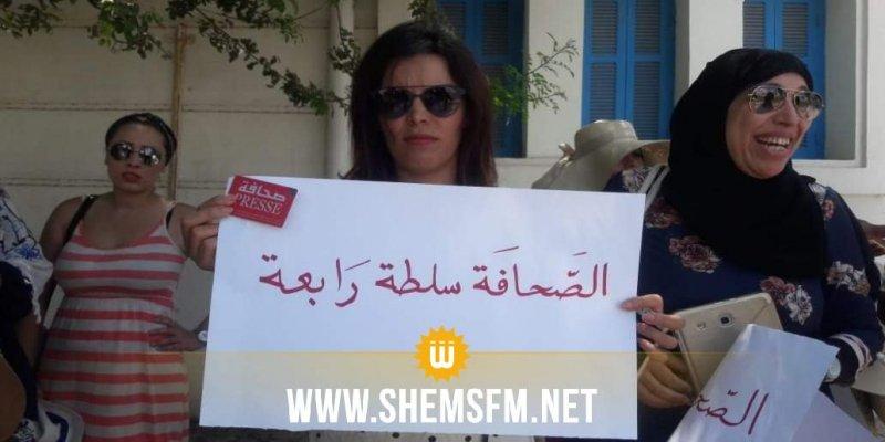 مدنين: عدد من الصحفيين والإعلاميين يحتجون ضد الإعتداءات عليهم