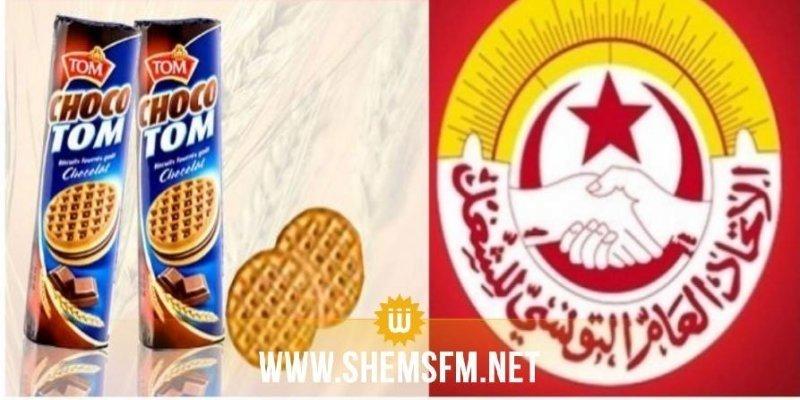 URT Manouba : nous œuvrons à mettre un terme aux tensions au sein de l'usine Choco Tom