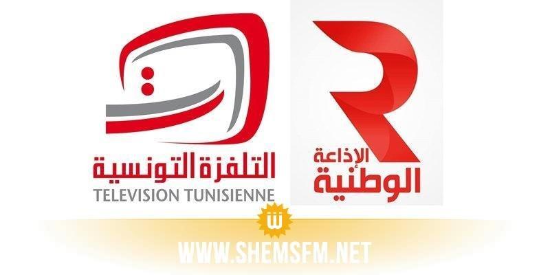 الصفحة الرسمية لاتحاد الشغل: الحكومة تريد بيع مؤسستي الإذاعة والتلفزة