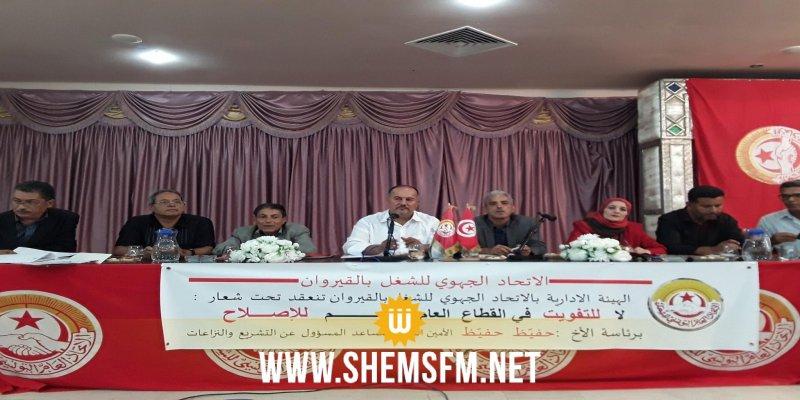القيروان :هيئة إدارية تمهيدا للإضراب العام تحت شعار لا التفويت في القطاع العام