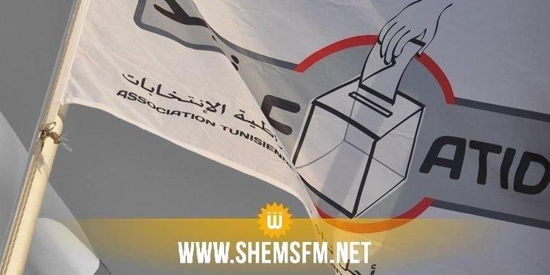 عتيد تطالب البرلمان بمساءلة كل أعضاء هيئة الانتخابات