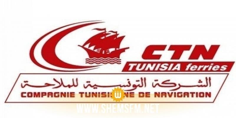 Une source du ministère du Transport nie le limogeage du DG de la CTN
