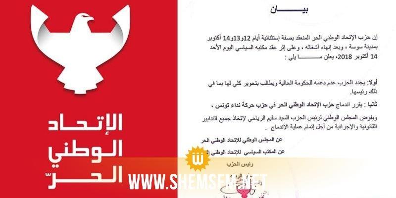 L'UPL annonce sa fusion avec Nidaa Tounes