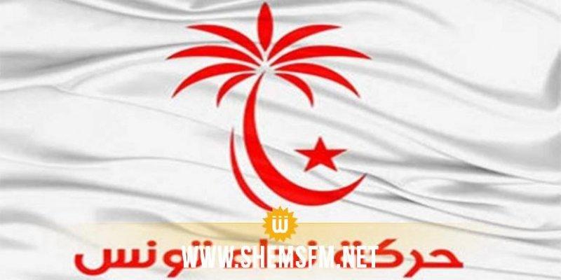 نداء تونس: تنسيقية بنزرت ترفض الانصهار مع الوطني الحر وتدعو إلى مؤتمر ديمقراطي