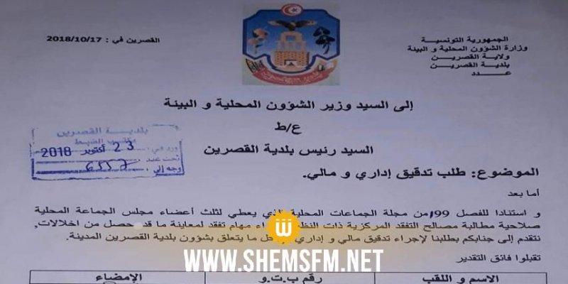 ثلث أعضاء المجلس البلدي ببلدية القصرين المدينة  يطلب تدقيق إداري ومالي