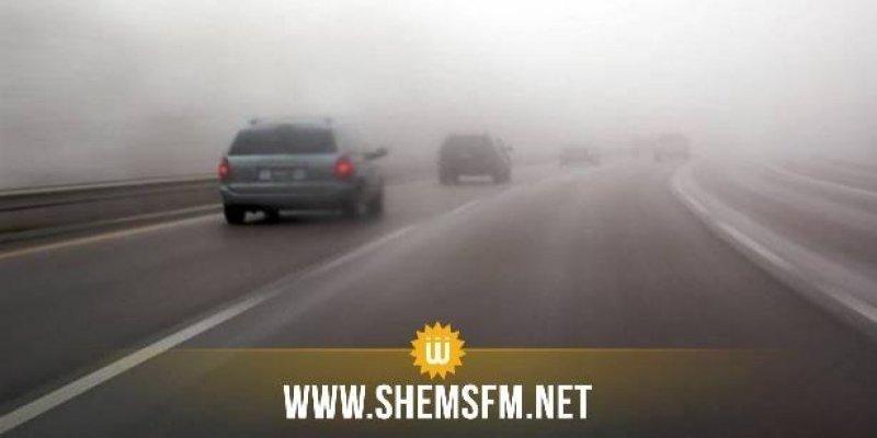 ضباب كثيف والرؤية منخفضة: معهد الرصد الجوي يحذر مستعملي الطريق