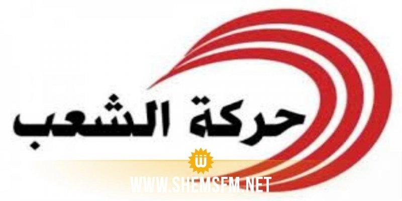 حركة الشعب تقرر عدم منح الثقة للوزراء وكتاب الدولة المقترحين في التحوير الوزاري