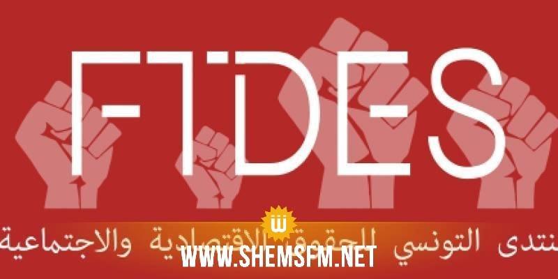المنتدى التونسي للحقوق الإقتصادية والإجتماعية يدعو إلى مراجعة بعض الاتفاقيات التجارية
