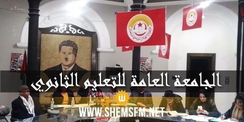نقابة الثانوي تؤكد تمسكها بمطالبها وحرصها على التفاوض غير المشروط
