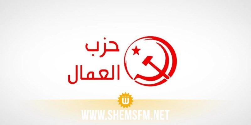 حزب العمّال يؤكد دعمه لمسار العدالة الانتقالية وينتقد اتهمامات البعض له بالبحث عن التعويضات