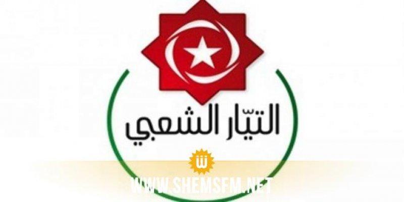 التيار الشعبي :'توجيه تهمة القتل العمد إلى مصطفى خذر يؤكّد المسؤولية الجزائيّة للنهضة'